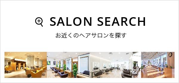SALON SEARCH お近くのヘアサロンを探す