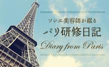 パリ研修日記
