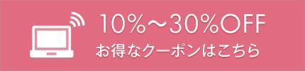 """10%〜~30%OFF """"お得なクーポンはこちら"""