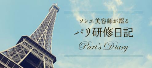 ソシエ美容師が綴る パリ研修日記 Pari's Diary