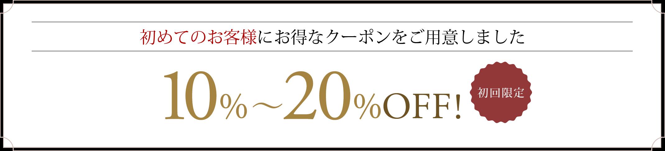 初めてのお客様にお得なクーポンをご用意しました。初回限定10%〜30%OFF