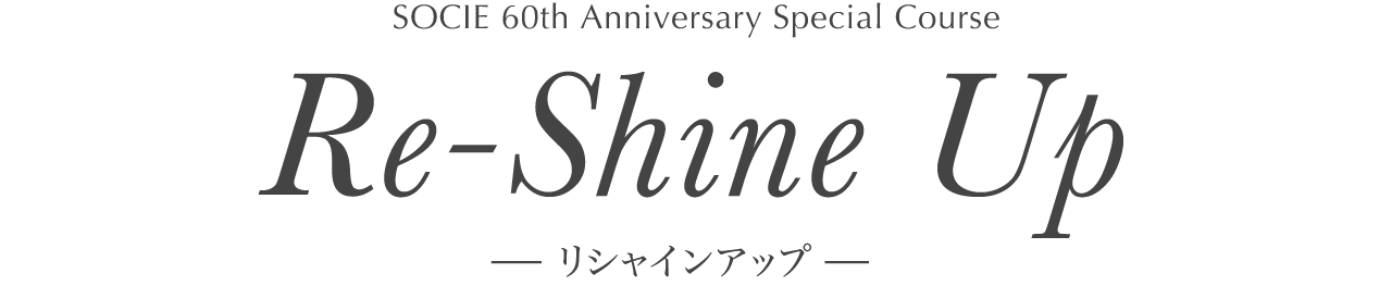SOCIE 60th Anniversary Special Course Re-Shine Up -リシャインアップ-